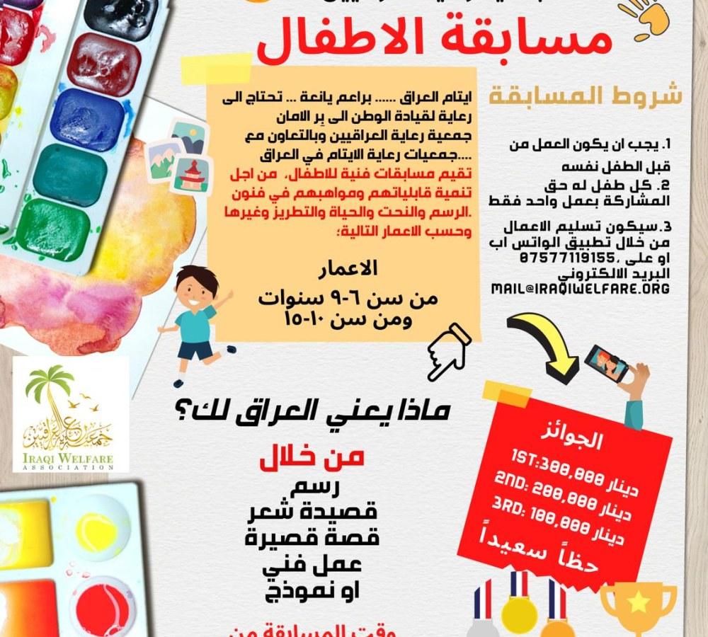 مسابقة خاصة بالرسم والفنون الاخرى لأيتام العراق