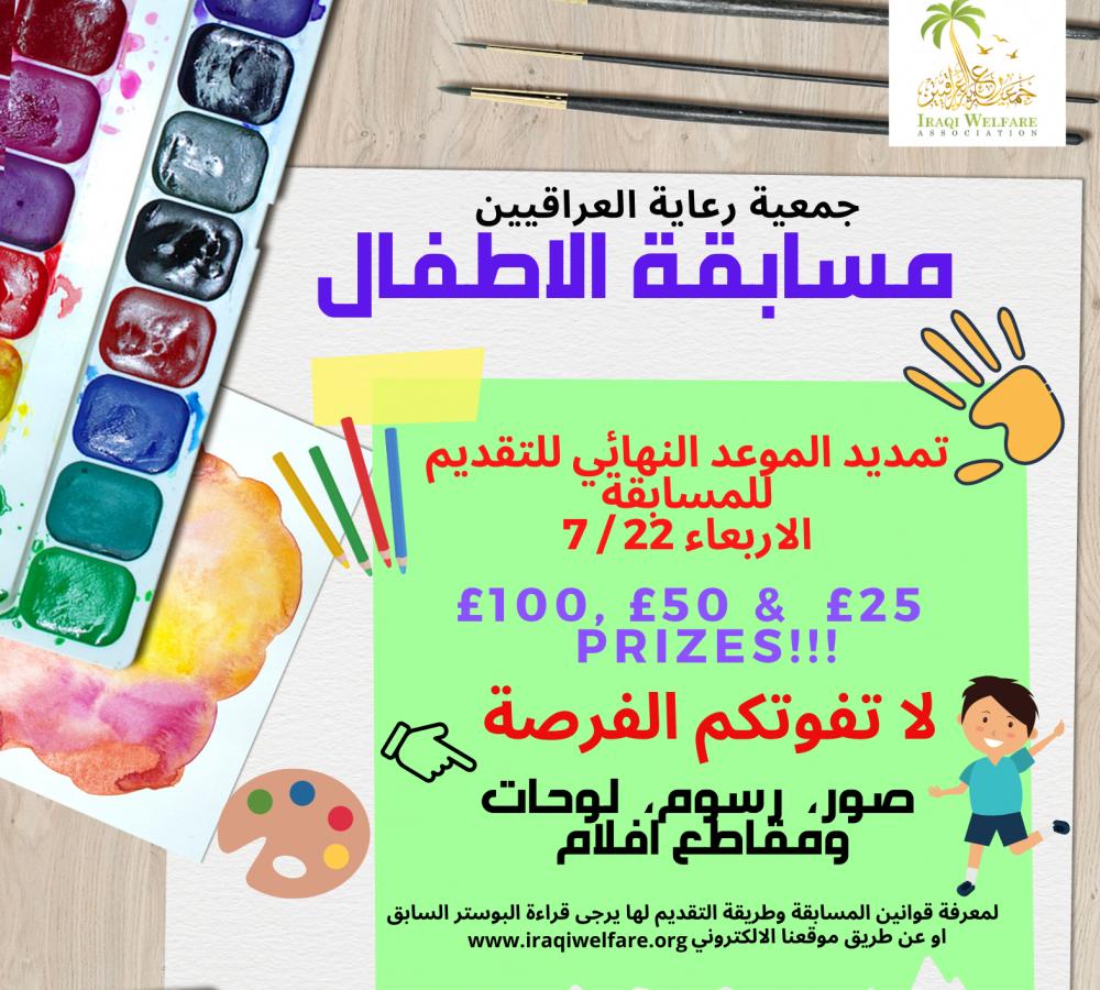 فرصة طيبة لكم لحث صغاركم للمشاركة في هذه المسابقات الفكرية والفنية والتعليمية