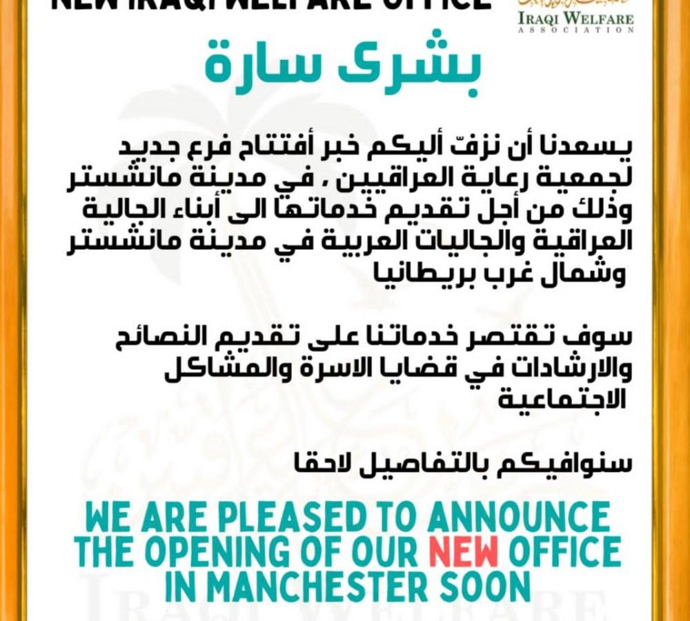 إفتتاح فرع جديد لجمعية رعاية العراقيين