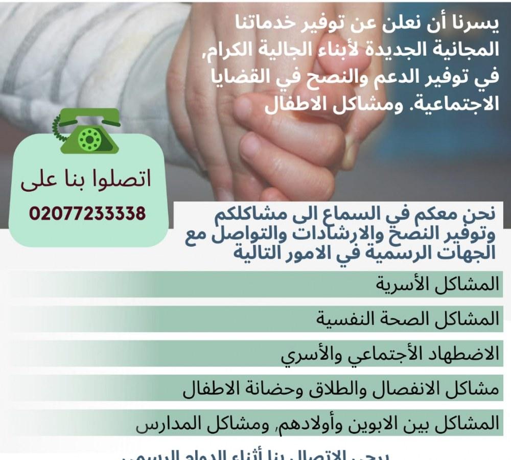 إعلان عن توفير الدعم والنصح في القضايا الإجتماعية